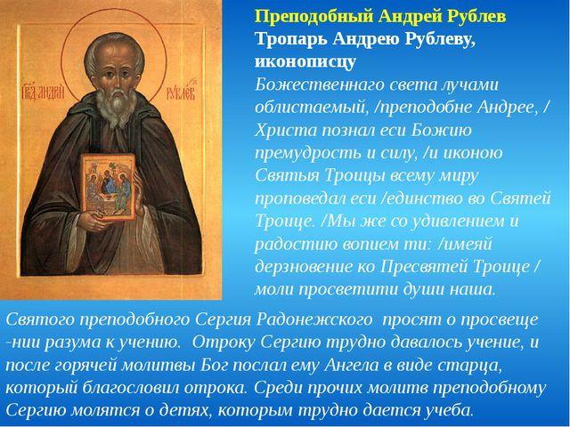Преподобный Андрей Рублев Тропарь Андрею Рублеву, иконописцу Божественнаго св...