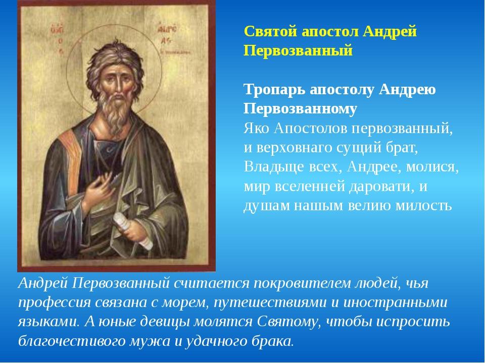 Андрей Первозванный считается покровителем людей, чья профессия связана с мор...