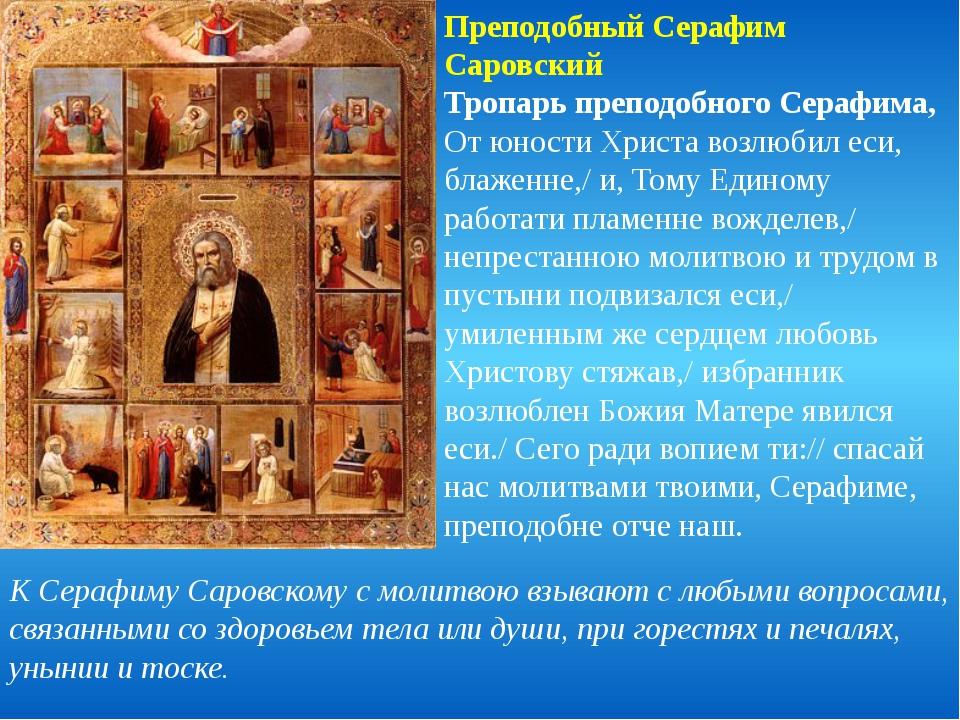 Преподобный Серафим Саровский Тропарь преподобного Серафима, От юности Христа...
