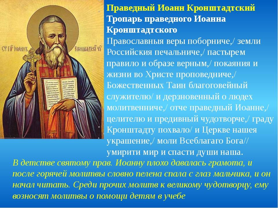 Праведный Иоанн Кронштадтский Тропарь праведного Иоанна Кронштадтского Правос...