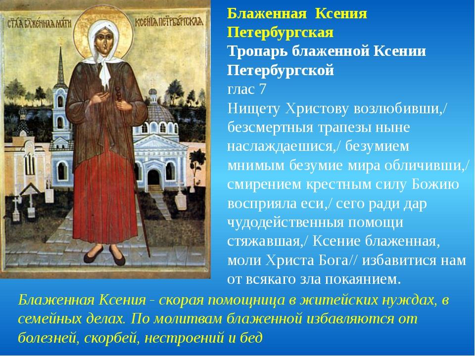 Блаженная Ксения Петербургская Тропарь блаженной Ксении Петербургской глас 7...