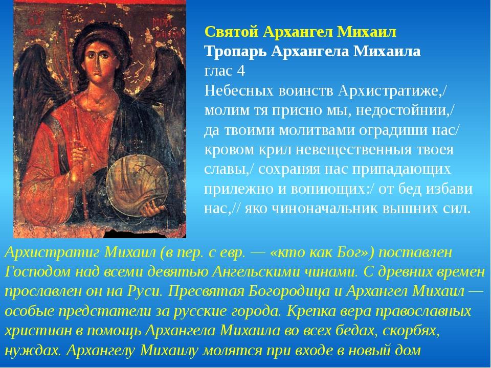 Святой Архангел Михаил Тропарь Архангела Михаила глас 4 Небесных воинств Архи...
