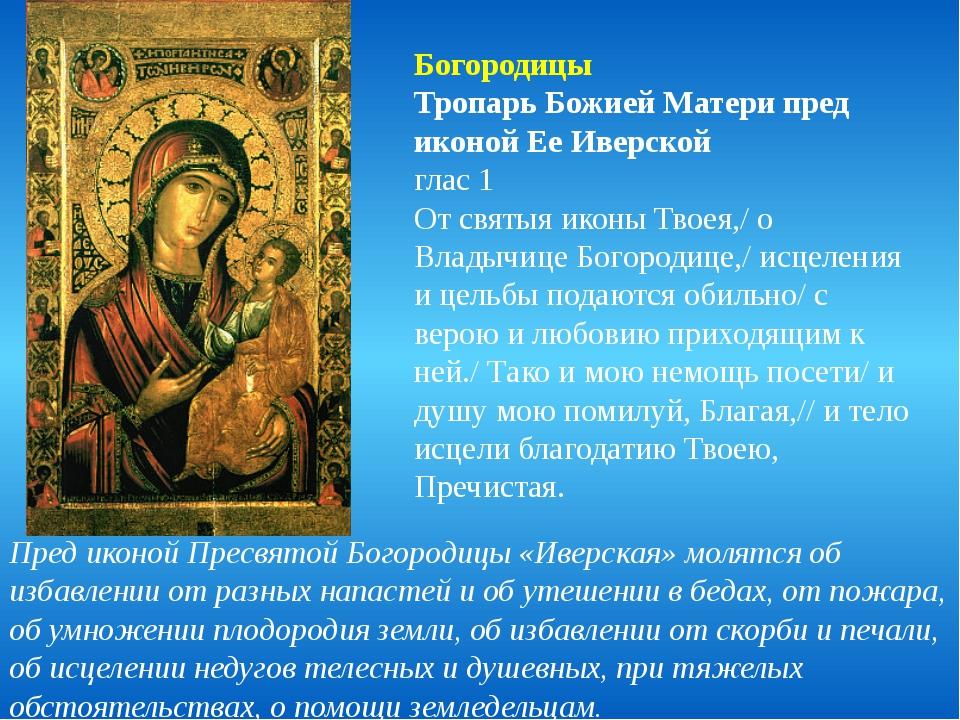 И́верская икона Пресвятой Богородицы Тропарь Божией Матери пред иконой Ее Иве...