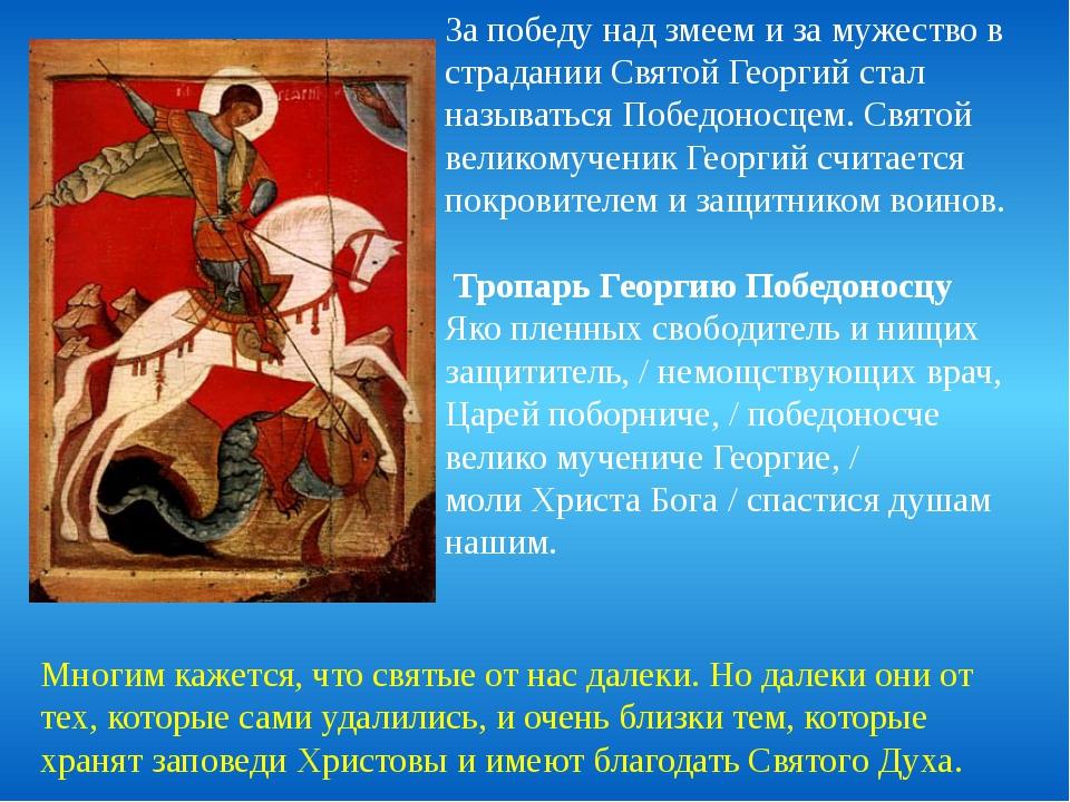 3а победу над змеем и за мужество в страдании Святой Георгий стал называться...
