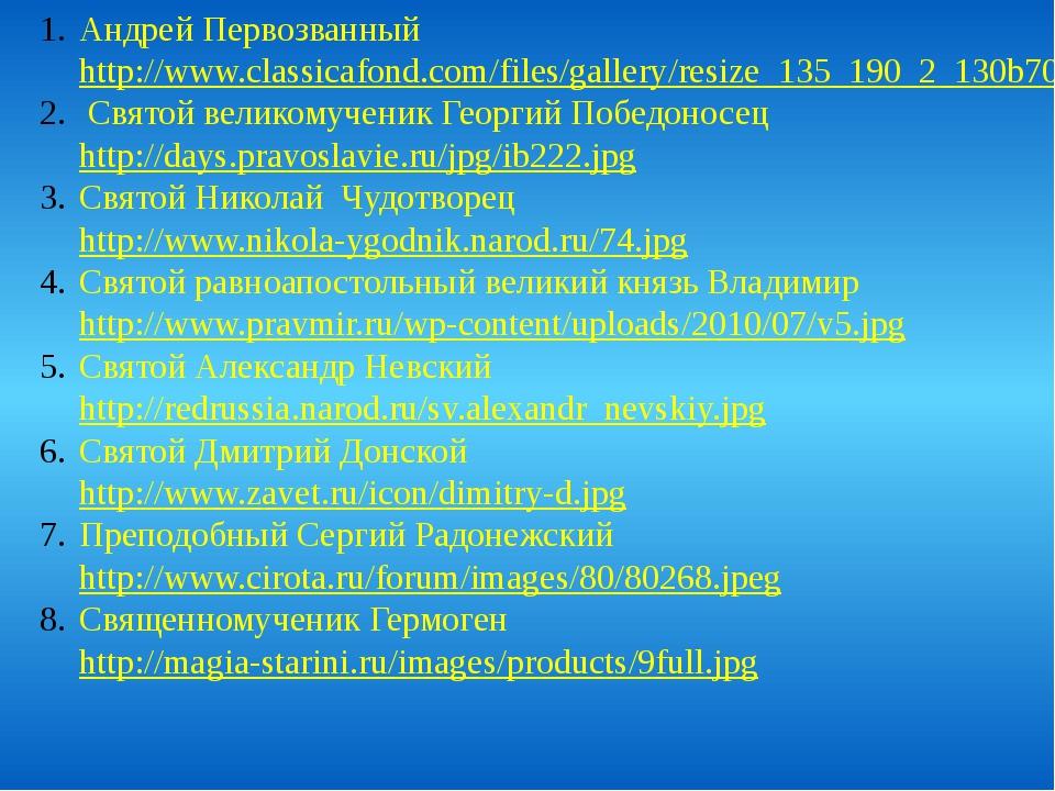 Андрей Первозванный http://www.classicafond.com/files/gallery/resize_135_190_...