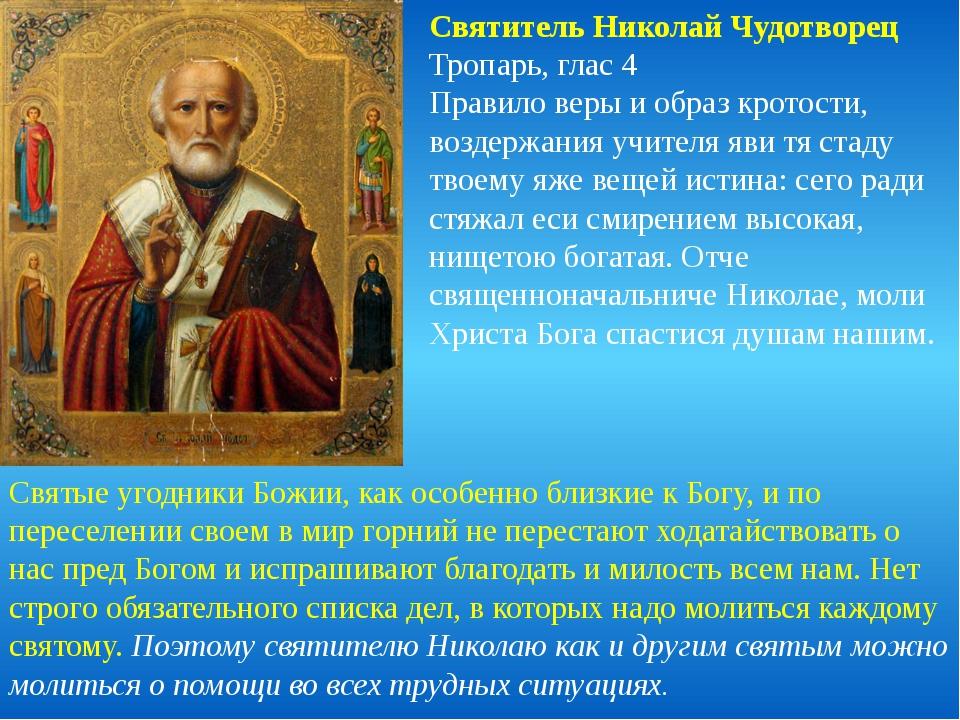 Святые угодники Божии, как особенно близкие к Богу, и по переселении своем в...