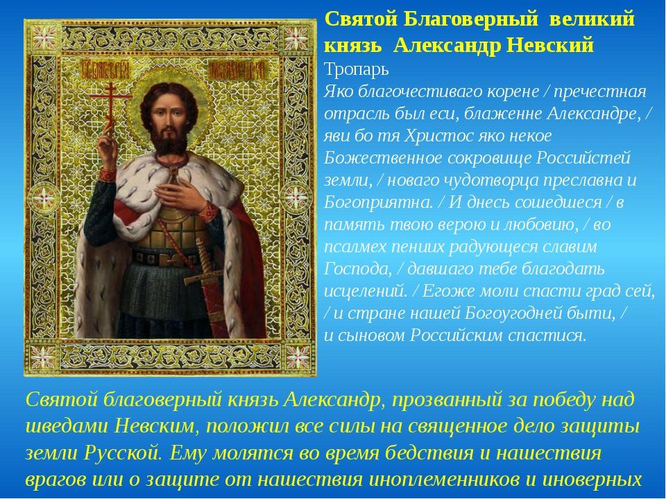 Святой Благоверный великий князь Александр Невский Тропарь Яко благочестиваго...
