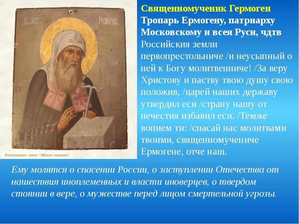 Священномученик Гермоген Тропарь Ермогену, патриарху Московскому и всея Руси,...