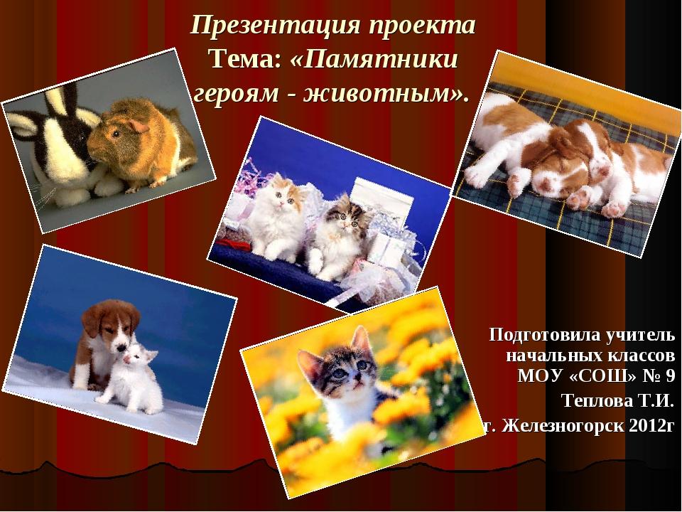 Презентация проекта Тема: «Памятники героям - животным». Подготовила учитель...