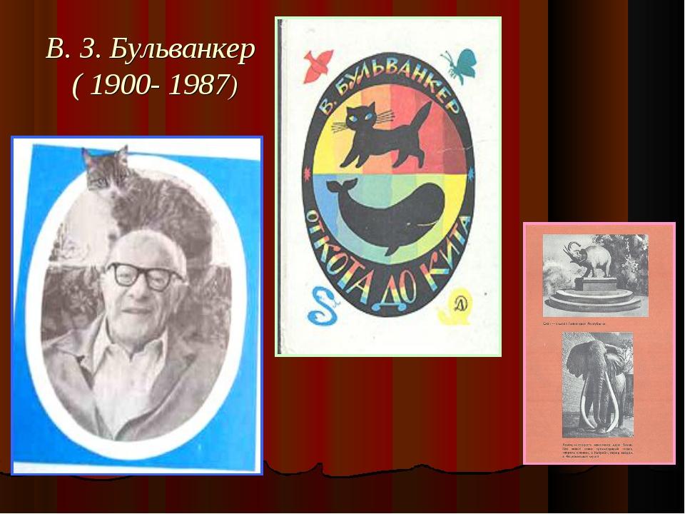 В. З. Бульванкер ( 1900- 1987)