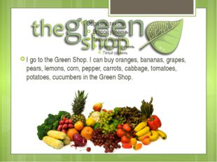 I go to the Green Shop. I can buy oranges, bananas, grapes, pears, lemons, co