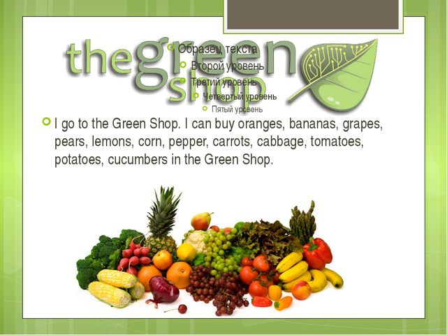 I go to the Green Shop. I can buy oranges, bananas, grapes, pears, lemons, co...