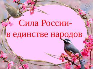 Сила России- в единстве народов