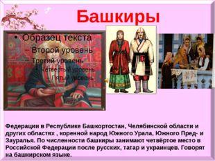 Башкиры Башки́ры - народ, проживающий на территории Российской Федерации в Р