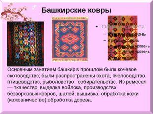 Башкирские ковры Основным занятием башкир в прошлом было кочевое скотоводство