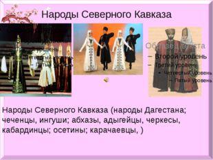 Народы Северного Кавказа Народы Северного Кавказа (народы Дагестана; чеченцы,