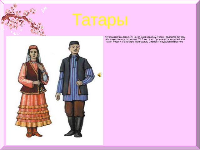 Татары Вторым по численности населения народом России являются татары. Числе...