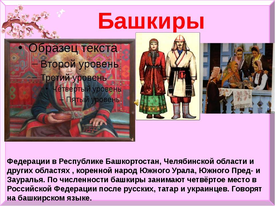 Башкиры Башки́ры - народ, проживающий на территории Российской Федерации в Р...