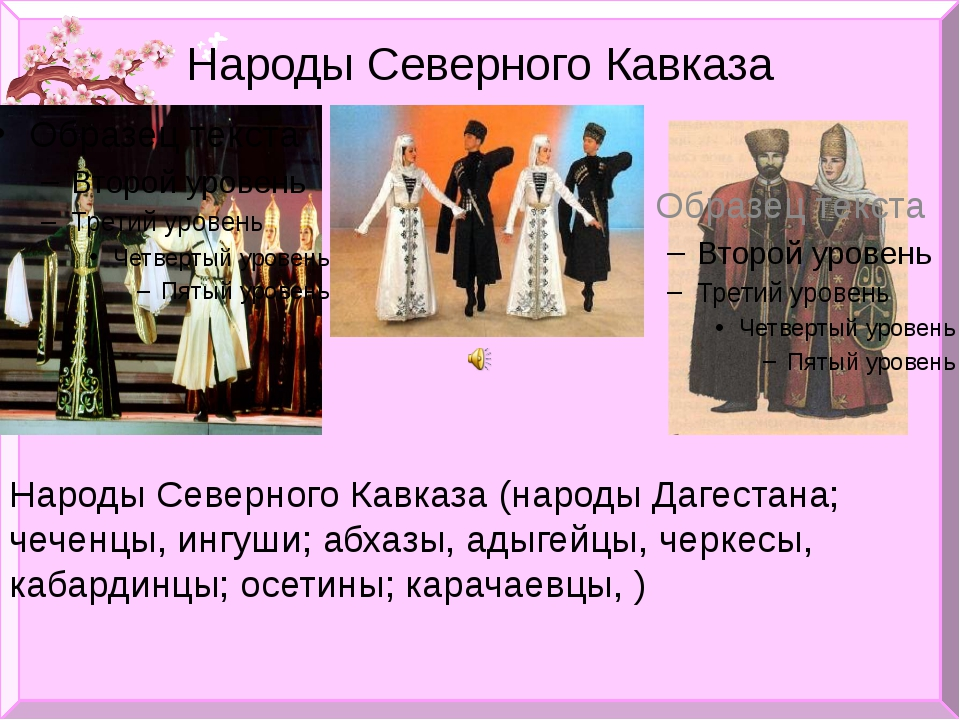 Народы Северного Кавказа Народы Северного Кавказа (народы Дагестана; чеченцы,...