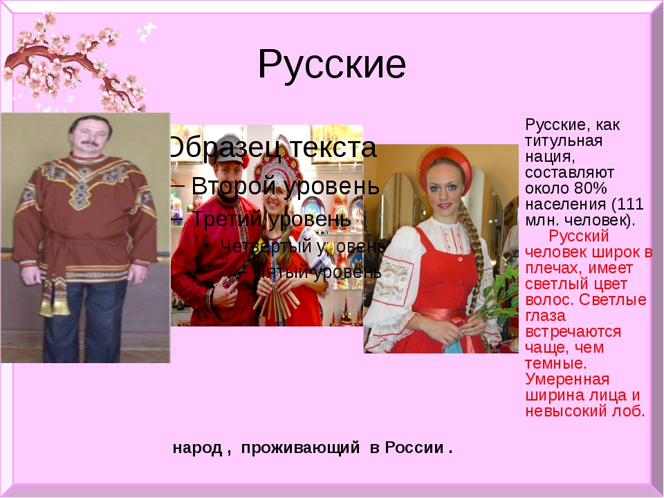 Русские Русские, как титульная нация, составляют около 80% населения (111 млн...