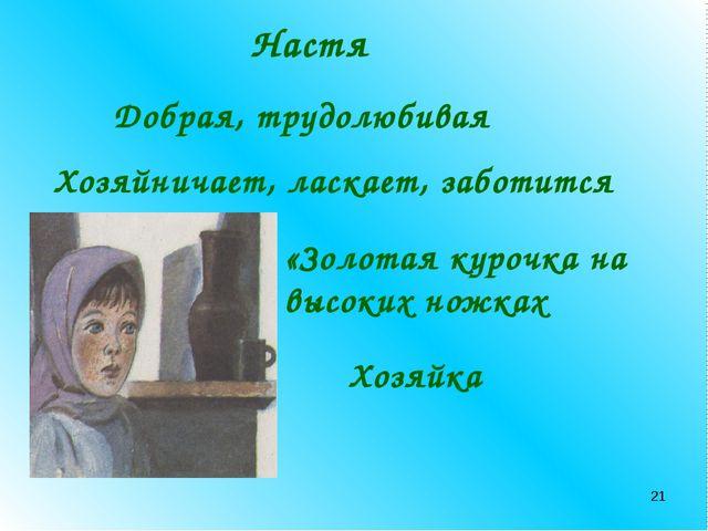 * Настя Добрая, трудолюбивая Хозяйничает, ласкает, заботится «Золотая курочка...