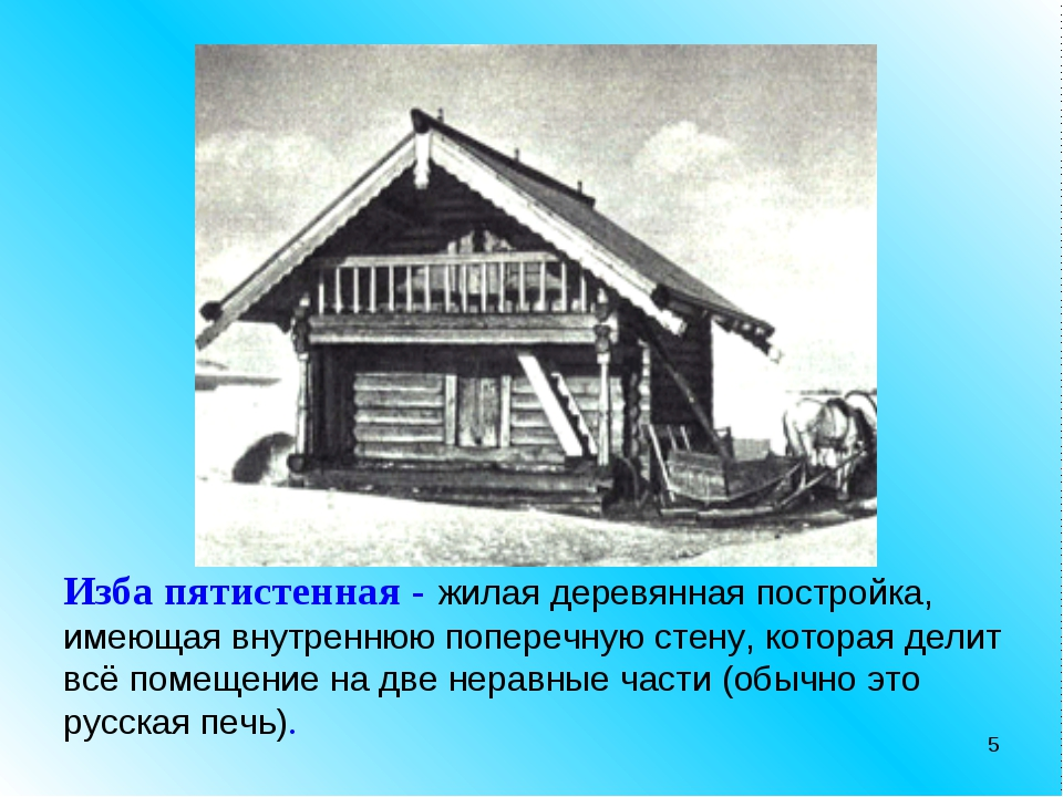 * Изба пятистенная - жилая деревянная постройка, имеющая внутреннюю поперечну...