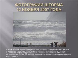 Шторм возник врайоне Керченского пролива, соединяющего Черное иАзовское мор