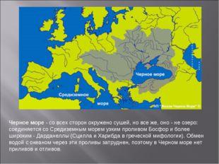 Черное море - со всех сторон окружено сушей, но все же, оно - не озеро: соеди