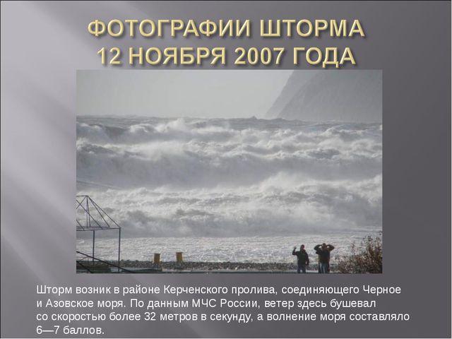 Шторм возник врайоне Керченского пролива, соединяющего Черное иАзовское мор...