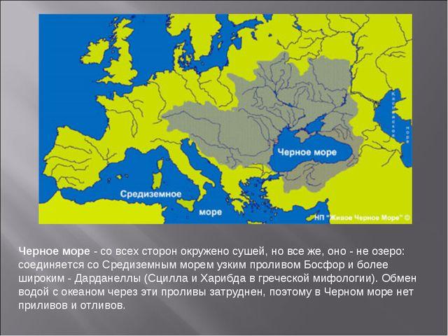 Черное море - со всех сторон окружено сушей, но все же, оно - не озеро: соеди...