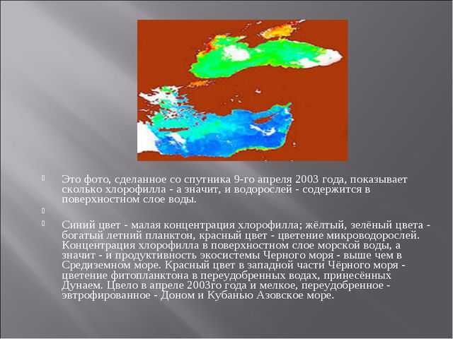 Это фото, сделанное со спутника 9-го апреля 2003 года, показывает сколько хл...