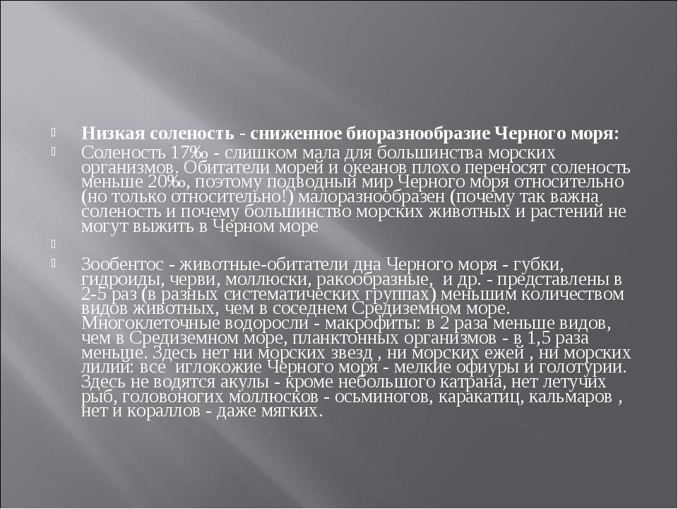 Низкая соленость - сниженное биоразнообразие Черного моря: Соленость 17‰ - сл...