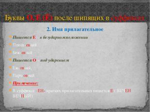 2. Имя прилагательное Пишется Е – в безударном положении Плюш-ев-ый Беж-ев-ый