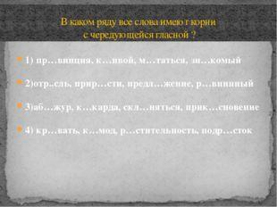 1) пр…винция, к…нвой, м…таться, зн…комый 2)отр..сль, прир…сти, предл…жение, р