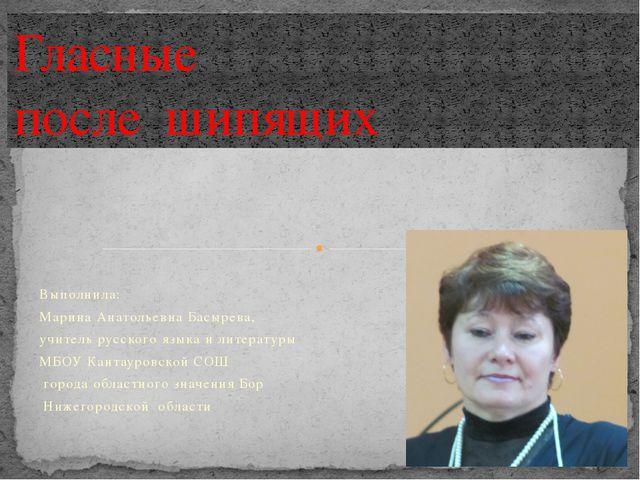 Выполнила: Марина Анатольевна Басырева, учитель русского языка и литературы...