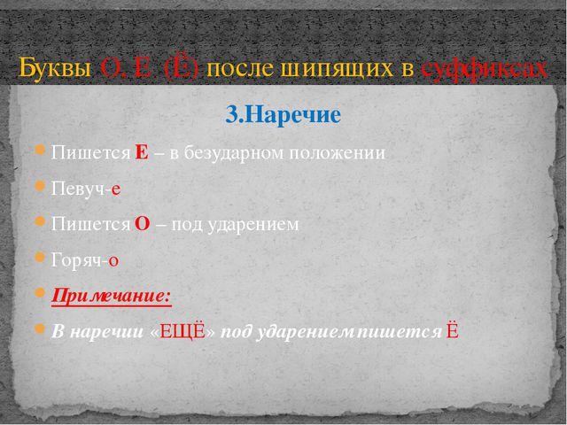 3.Наречие Пишется Е – в безударном положении Певуч-е Пишется О – под ударение...