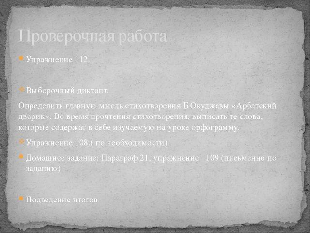 Упражнение 112. Выборочный диктант. Определить главную мысль стихотворения Б....