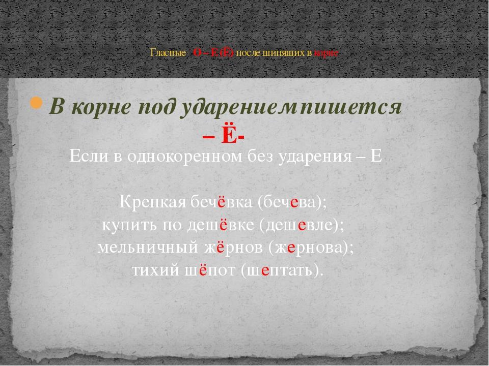 В корне под ударением пишется – Ё- Гласные О – Е (Ё) после шипящих в корне Ес...