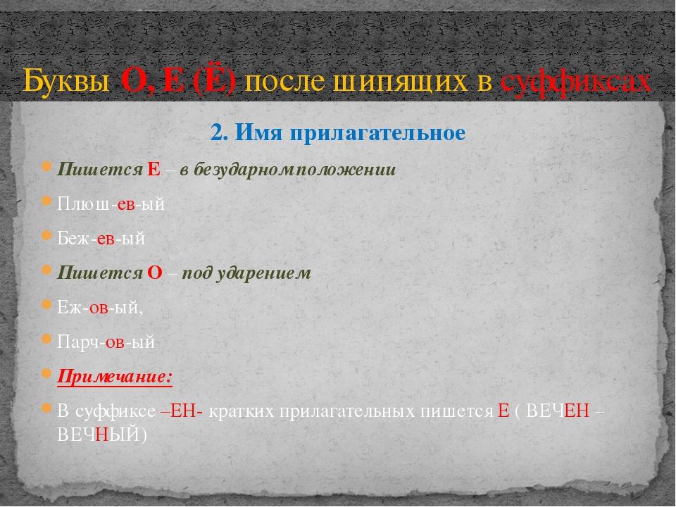 2. Имя прилагательное Пишется Е – в безударном положении Плюш-ев-ый Беж-ев-ый...