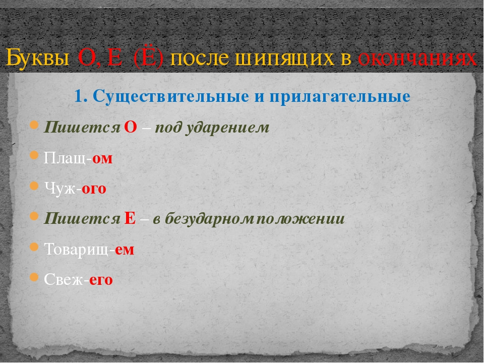 1. Существительные и прилагательные Пишется О – под ударением Плащ-ом Чуж-ого...