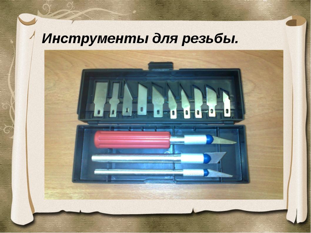 Инструменты для резьбы.