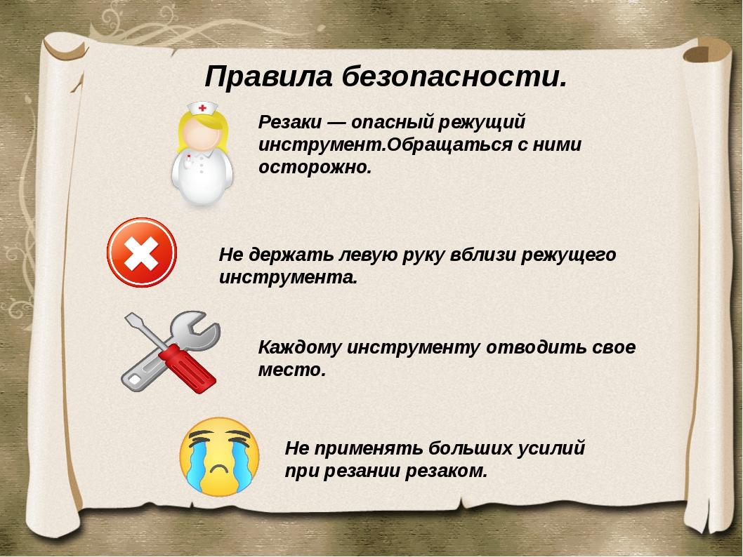Правила безопасности. Резаки — опасный режущий инструмент.Обращаться с ними о...