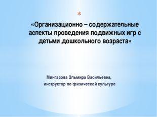 Мингазова Эльмира Васильевна, инструктор по физической культуре «Организацион