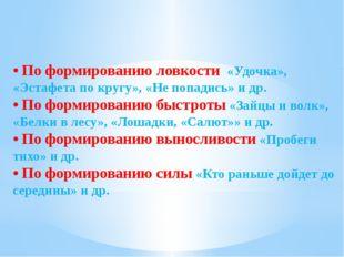 •По формированию ловкости «Удочка», «Эстафета по кругу», «Не попадись» и д