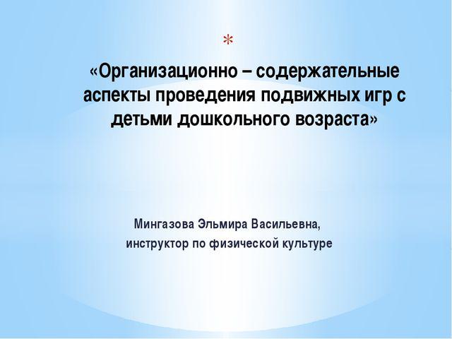 Мингазова Эльмира Васильевна, инструктор по физической культуре «Организацион...