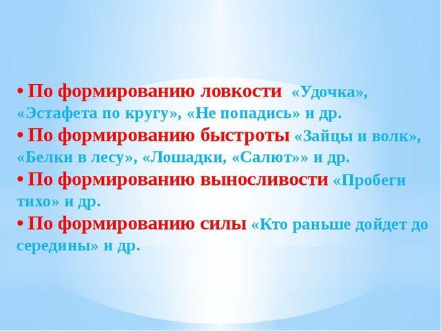 •По формированию ловкости «Удочка», «Эстафета по кругу», «Не попадись» и д...