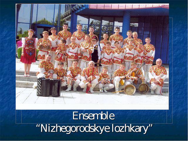 """Ensemble """"Nizhegorodskye lozhkary"""""""