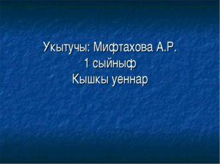 Укытучы: Мифтахова А.Р. 1 сыйныф Кышкы уеннар