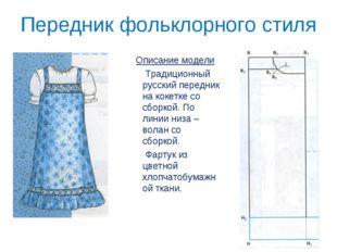Передник фольклорного стиля Описание модели Традиционный русский передник на