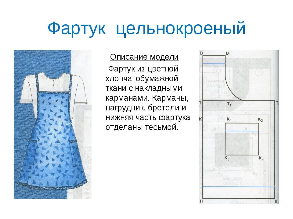Фартук цельнокроеный Описание модели Фартук из цветной хлопчатобумажной ткани...